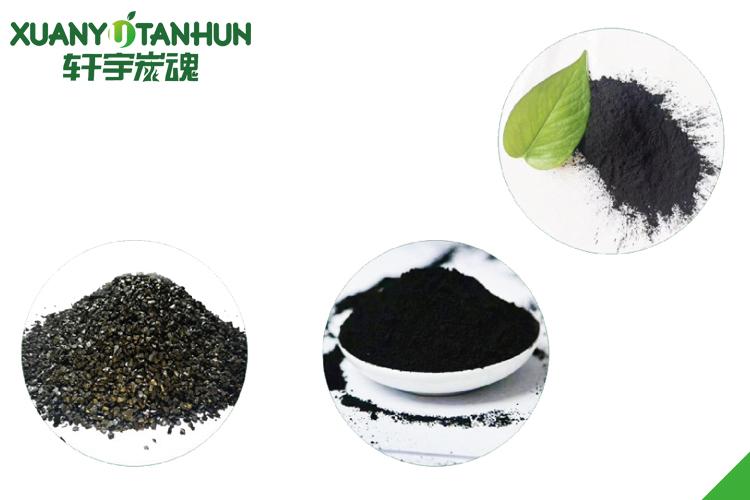 轩宇污水处理活性炭
