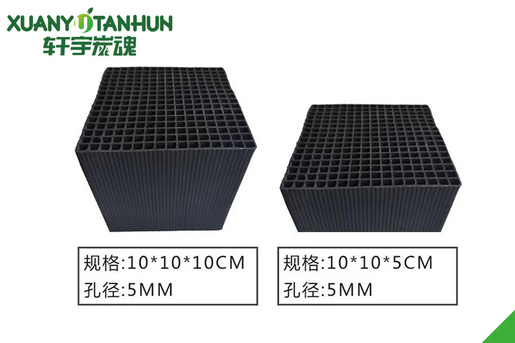 5MM蜂窝活性炭